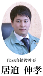 代表取締役社長  居迫伸孝