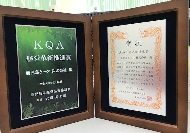 KQA経営革新推進賞を受賞